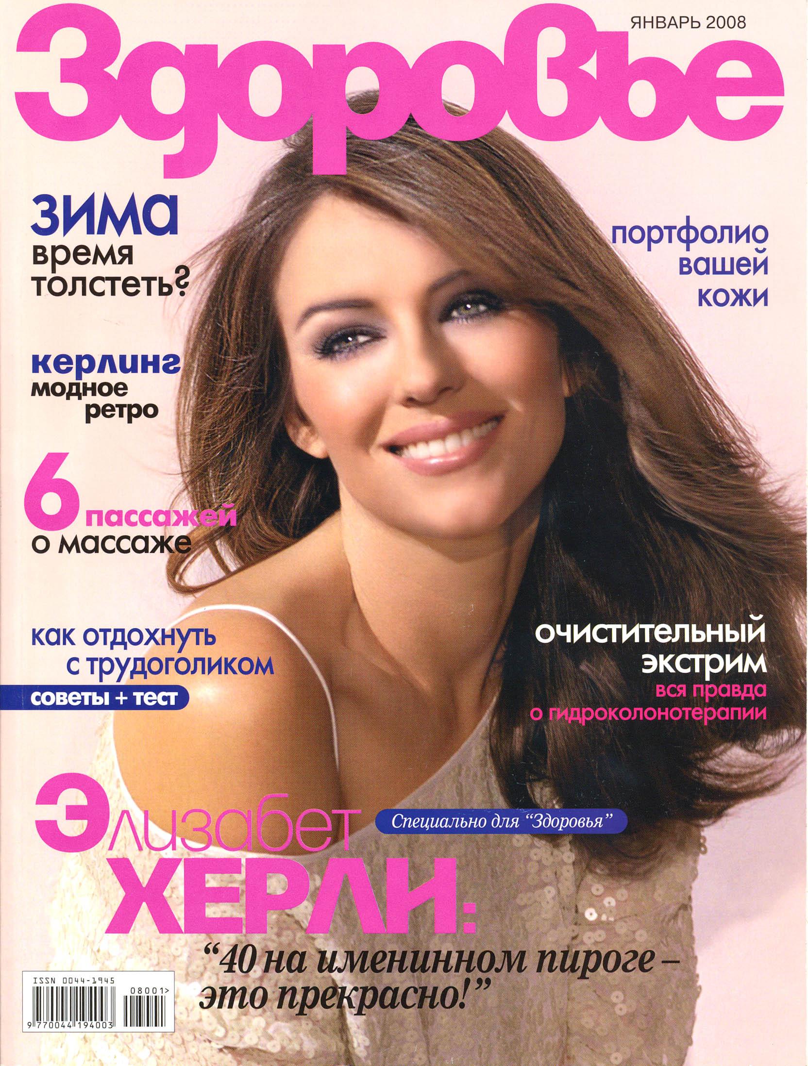 Статья из журнала здоровье